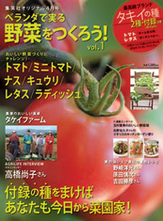 yasai-cover_1.jpg