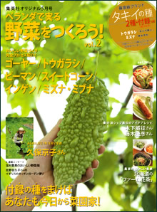 yasai-cover_2.jpg