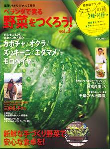 yasai-cover_3.jpg