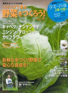 yasai-cover_4.jpg